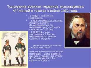 Толкование военных терминов, используемых Ф.Глинкой в текстах о войне 1812 го