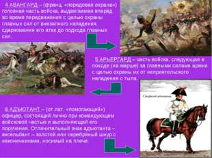 4 АВАНГАРД – (франц. «передовая охрана») головная часть войска, выдвигаемая