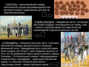 7 КАРТЕЧЬ – артиллерийский снаряд, наполненный широко рассеивающимися при вы