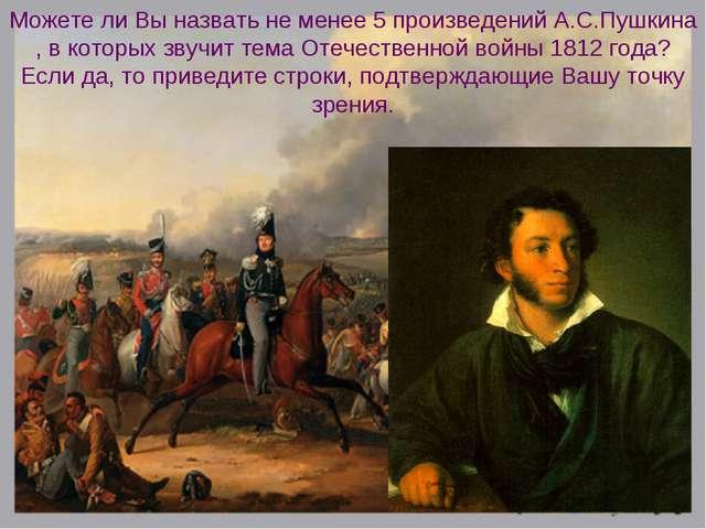 Можете ли Вы назвать не менее 5 произведений А.С.Пушкина , в которых звучит т...