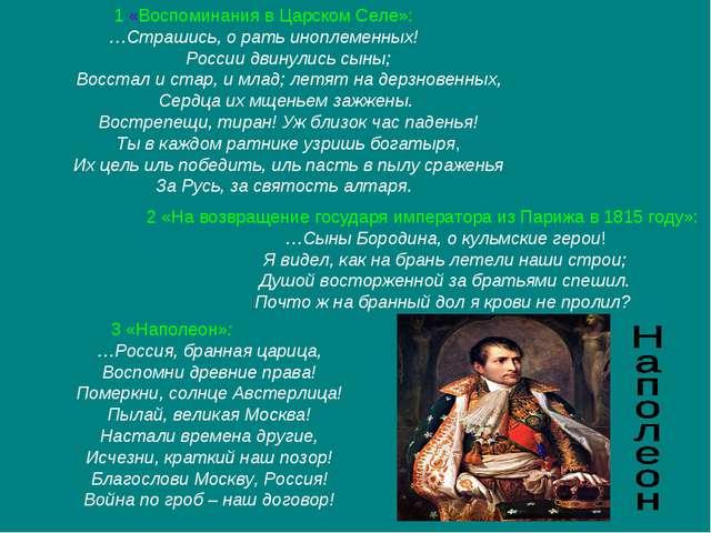 1 «Воспоминания в Царском Селе»: …Страшись, о рать иноплеменных! России двину...