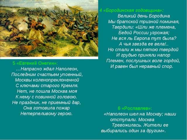 4 «Бородинская годовщина»: Великий день Бородина Мы братской тризной поминая,...