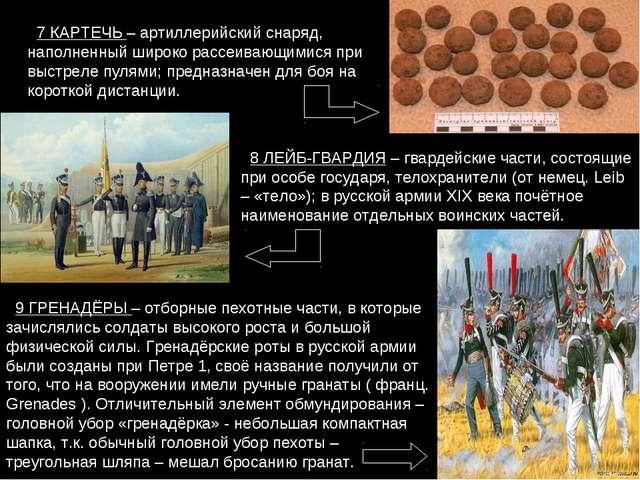 7 КАРТЕЧЬ – артиллерийский снаряд, наполненный широко рассеивающимися при вы...