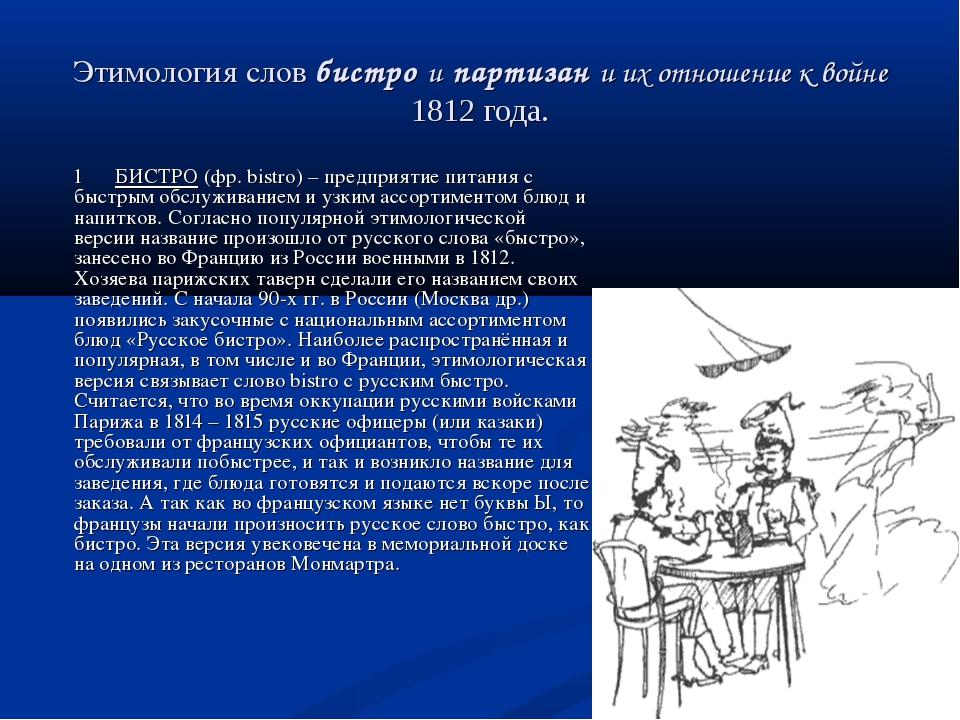 Этимология слов бистро и партизан и их отношение к войне 1812 года. 1 БИСТРО...