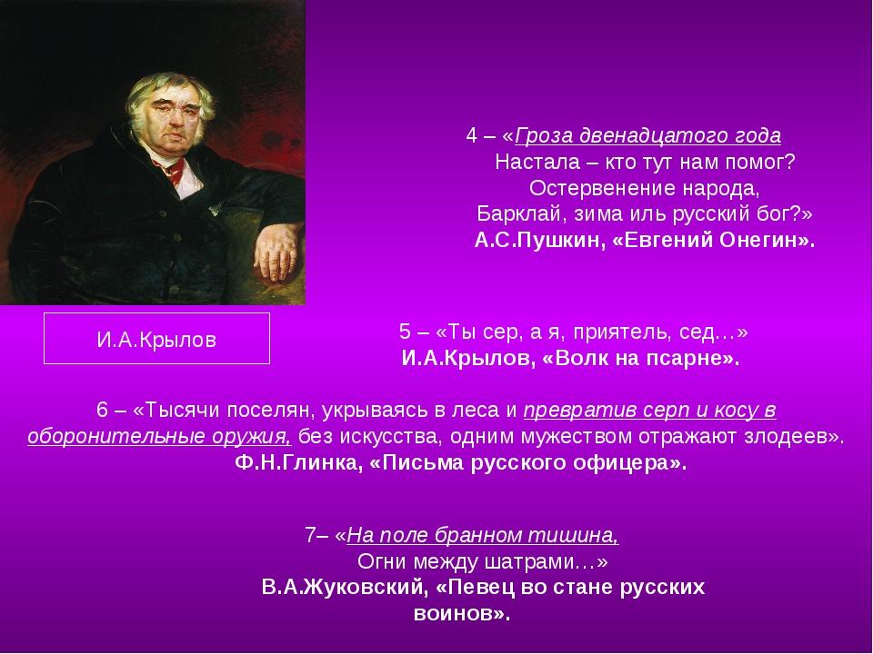 5 – «Ты сер, а я, приятель, сед…» И.А.Крылов, «Волк на псарне». 6 – «Тысячи...