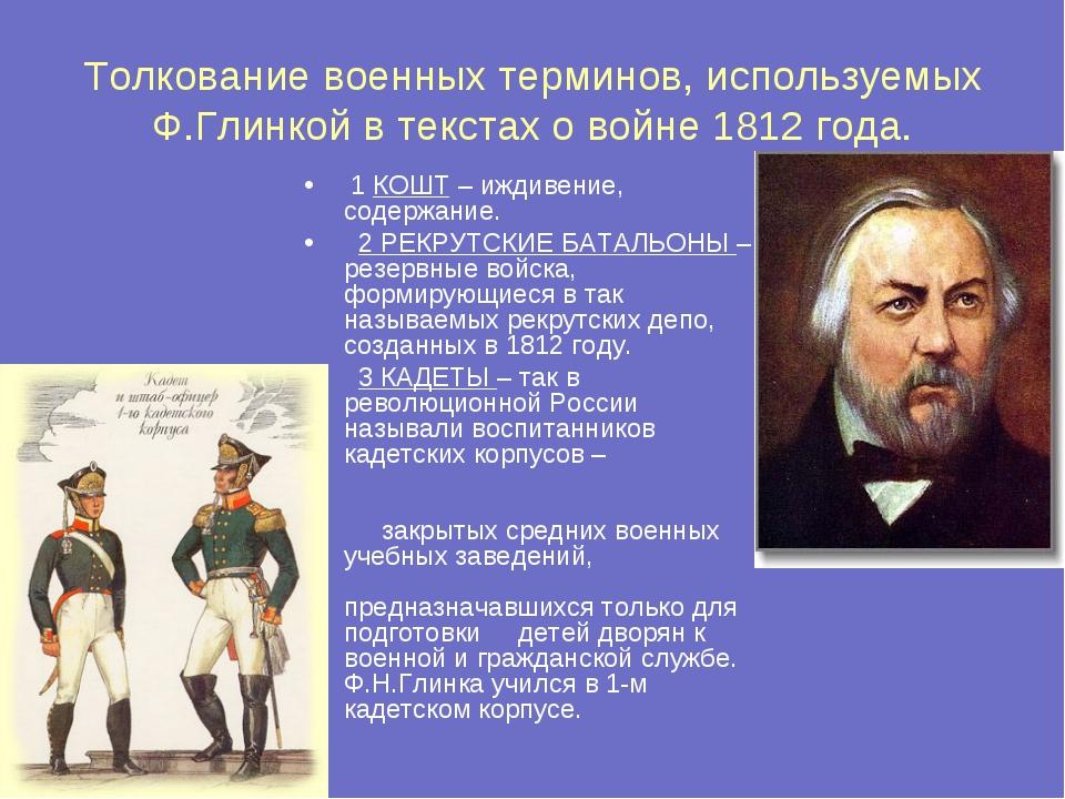 Толкование военных терминов, используемых Ф.Глинкой в текстах о войне 1812 го...