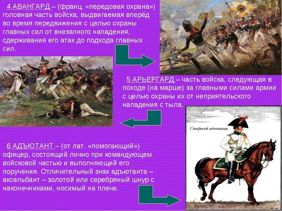 4 АВАНГАРД – (франц. «передовая охрана») головная часть войска, выдвигаемая...