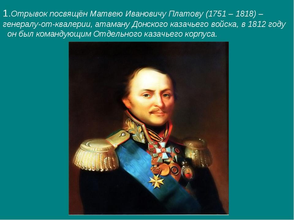 1.Отрывок посвящён Матвею Ивановичу Платову (1751 – 1818) – генералу-от-квале...