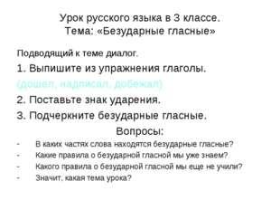 Урок русского языка в 3 классе. Тема: «Безударные гласные» Подводящий к теме