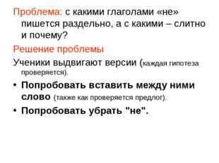 Проблема: с какими глаголами «не» пишется раздельно, а с какими – слитно и по