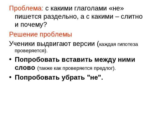 Проблема: с какими глаголами «не» пишется раздельно, а с какими – слитно и по...