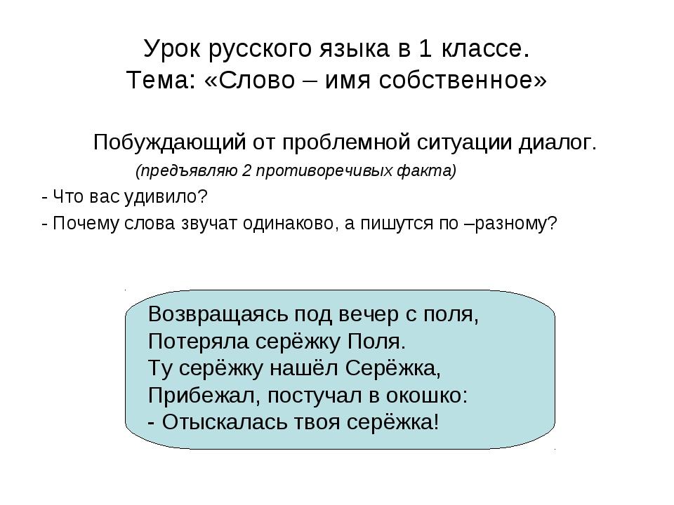 Урок русского языка в 1 классе. Тема: «Слово – имя собственное» Побуждающий о...