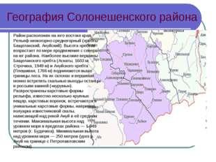 География Солонешенского района Район расположен на юго-востоке края. Рельеф