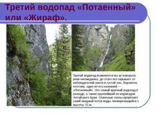 Третий водопад «Потаенный» или «Жираф». Третий водопад появляется из-за повор