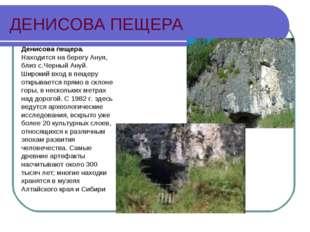 ДЕНИСОВА ПЕЩЕРА Денисова пещера. Находится на берегу Ануя, близ с.Черный Ануй