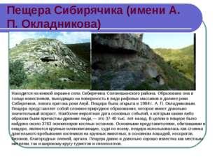 Пещера Сибирячика (имени А. П. Окладникова) Находится на южной окраине села С