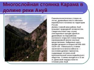 Многослойная стоянка Карама в долине реки Ануй Раннепалеолитическая стоянка н