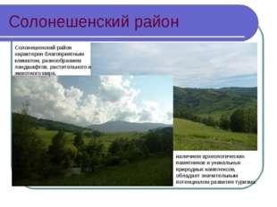 Солонешенский район Солонешенский район характерен благоприятным климатом, ра