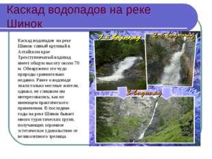 Каскад водопадов на реке Шинок Каскад водопадов на реке Шинок самый крупный в