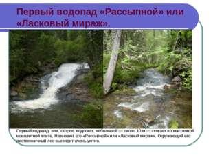 Первый водопад, или, скорее, водоскат, небольшой — около 10 м — стекает по ма