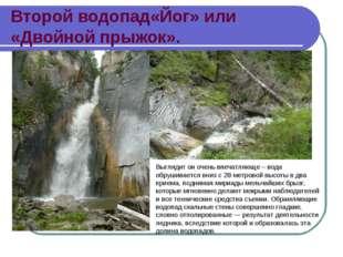 Второй водопад«Йог» или «Двойной прыжок». Выглядит он очень впечатляюще – вод