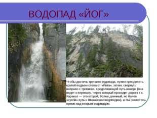 ВОДОПАД «ЙОГ» Чтобы достичь третьего водопада, нужно преодолеть крутой подъем