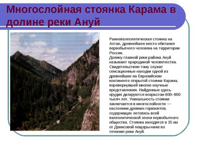 Многослойная стоянка Карама в долине реки Ануй Раннепалеолитическая стоянка н...