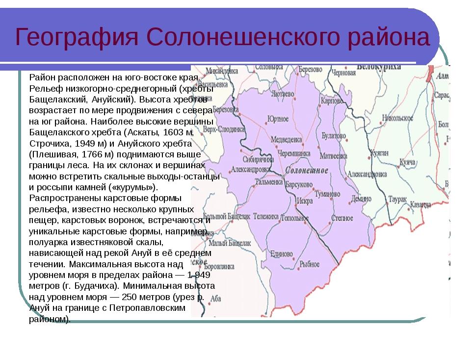 География Солонешенского района Район расположен на юго-востоке края. Рельеф...