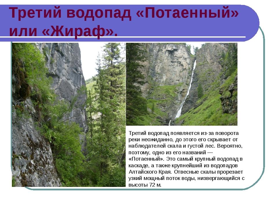 Третий водопад «Потаенный» или «Жираф». Третий водопад появляется из-за повор...