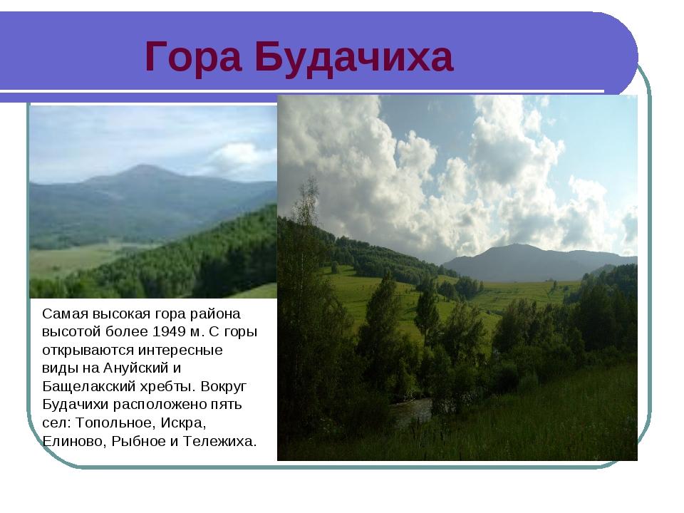 Гора Будачиха Самая высокая гора района высотой более 1949 м. С горы открыва...