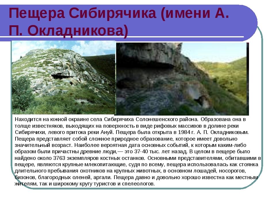 Пещера Сибирячика (имени А. П. Окладникова) Находится на южной окраине села С...