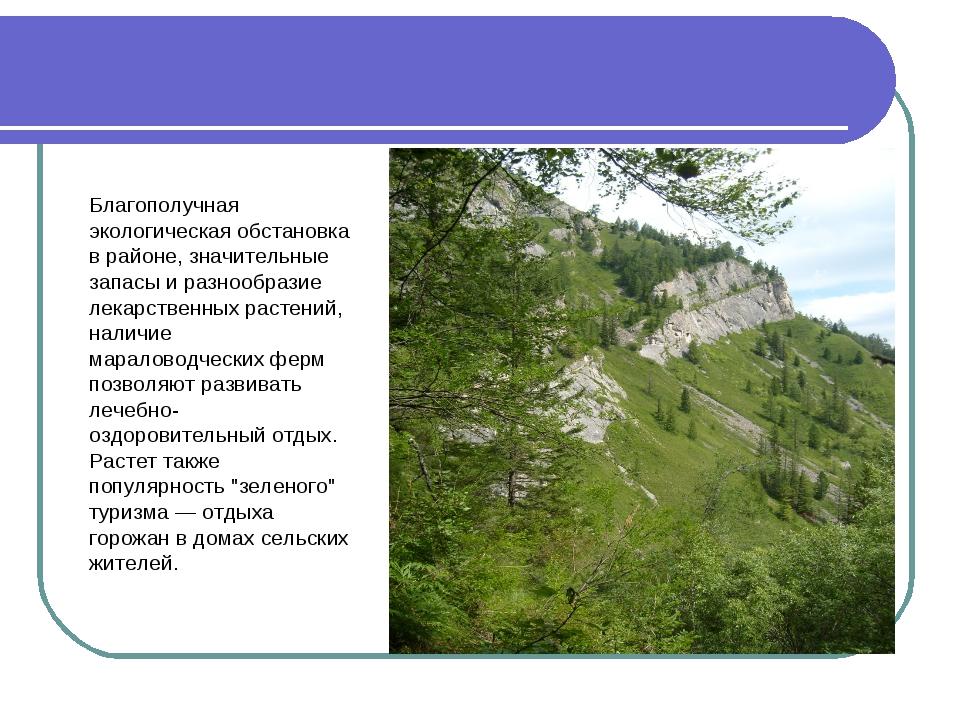 Благополучная экологическая обстановка в районе, значительные запасы и разноо...