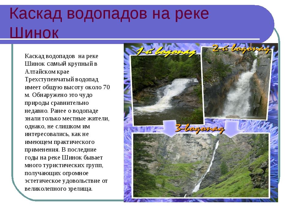 Каскад водопадов на реке Шинок Каскад водопадов на реке Шинок самый крупный в...