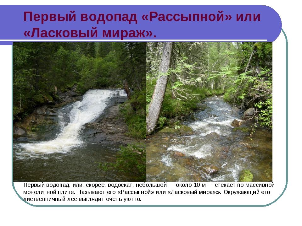 Первый водопад, или, скорее, водоскат, небольшой — около 10 м — стекает по ма...