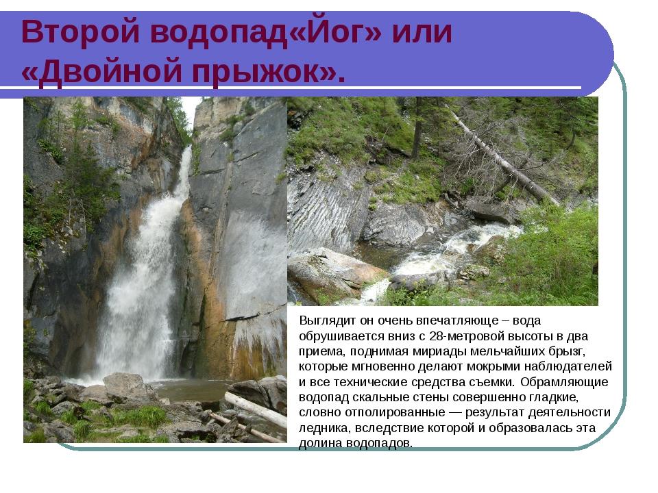 Второй водопад«Йог» или «Двойной прыжок». Выглядит он очень впечатляюще – вод...