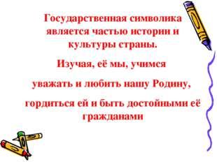 Государственная символика является частью истории и культуры страны. Изучая,