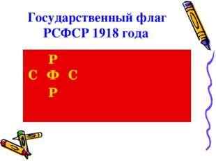 Государственный флаг РСФСР 1918 года