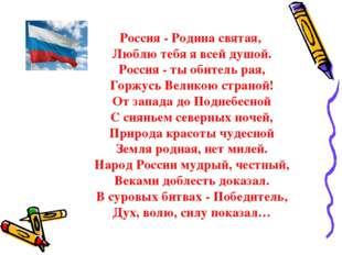 Россия - Родина святая,  Люблю тебя я всей душой.  Россия - ты обитель р