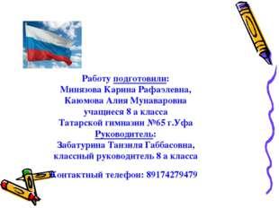 Работу подготовили: Минязова Карина Рафаэлевна, Каюмова Алия Мунаваровна учащ