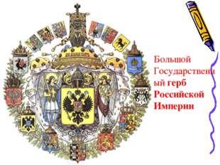 Большой Государственный герб Российской Империи