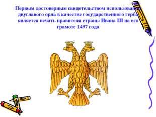 Первым достоверным свидетельством использования двуглавого орла в качестве го