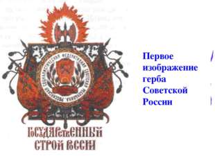 Первое изображение герба Советской России