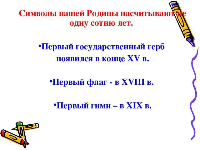 Символы нашей Родины насчитывают не одну сотню лет. Первый государственный ге...