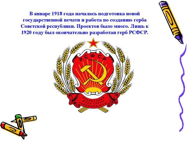 В январе 1918 года началась подготовка новой государственной печати и работа...