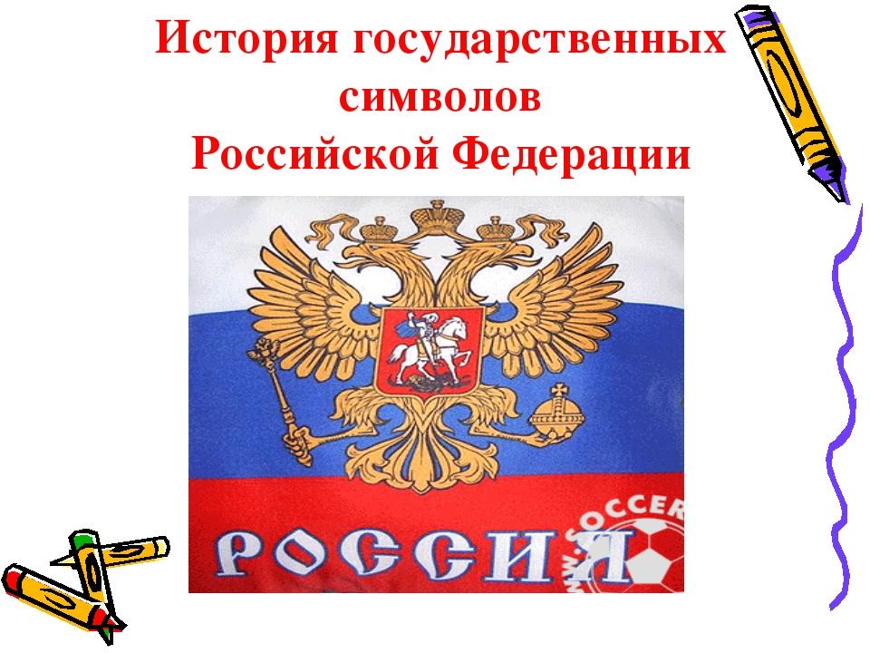 История государственных символов Российской Федерации