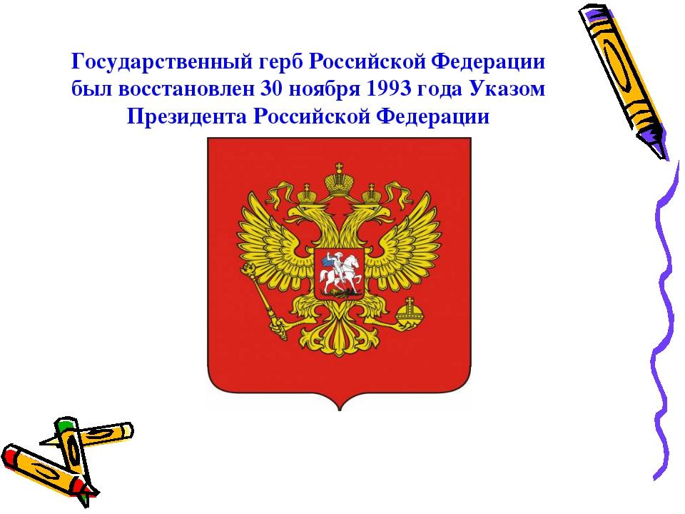 Государственный герб Российской Федерации был восстановлен 30 ноября 1993 год...
