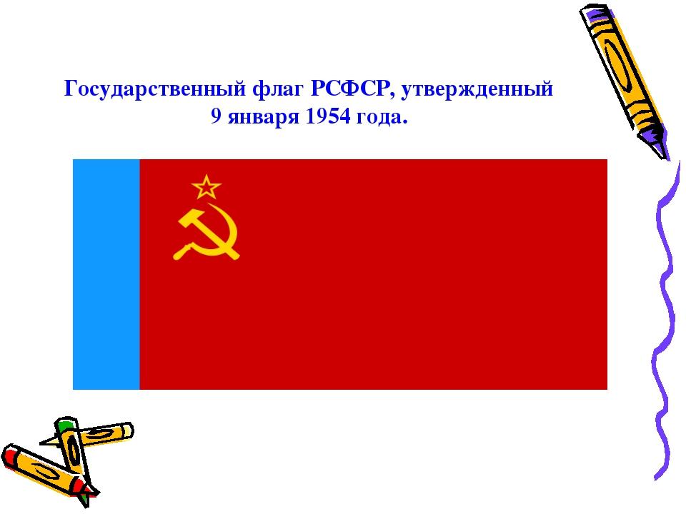 Государственный флаг РСФСР, утвержденный 9 января 1954 года.