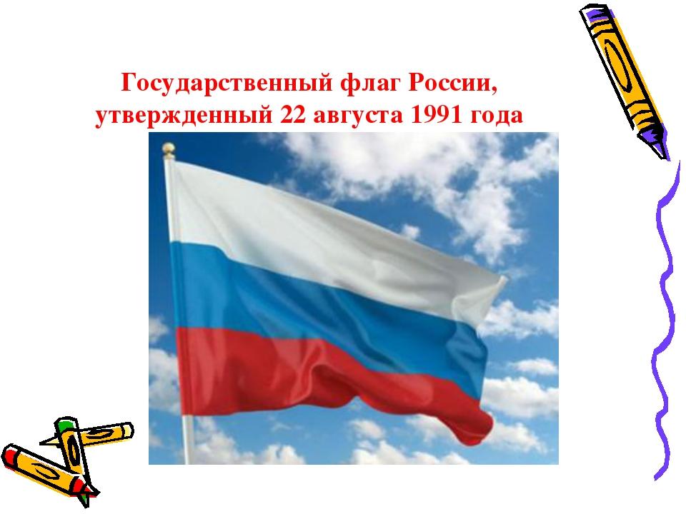 Государственный флаг России, утвержденный 22 августа 1991 года