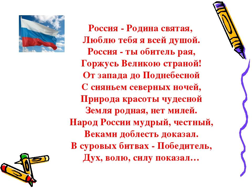 Россия - Родина святая,  Люблю тебя я всей душой.  Россия - ты обитель р...