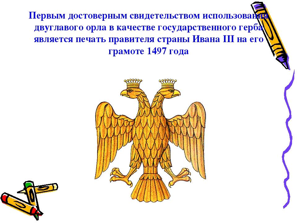 Первым достоверным свидетельством использования двуглавого орла в качестве го...